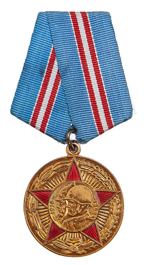 """CCCP mitali, """"50 vuotta Neuvostoliiton asevoimia"""", ylijäämä"""