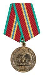 """CCCP mitali, """"70 vuotta Neuvostoliiton asevoimia"""", ylijäämä"""