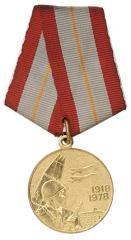 """CCCP mitali, """"60 vuotta Neuvostoliiton asevoimia"""", ylijäämä"""