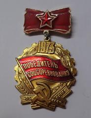 CCCP sosialistisen kilpailun ansiomerkki, vanhempi malli (vuoteen 1975), ylijäämä