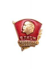 """CCCP merkki, """"iso Lenin"""" ylijäämä"""