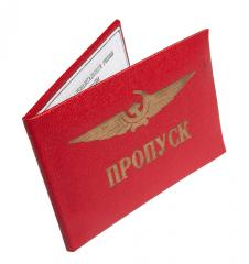 CCCP lentokoulun epämääräinen lupakirja, täyttämätön, punainen