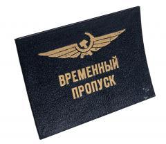 CCCP lentolupakortti, määräaikainen, täyttämätön, tummansininen