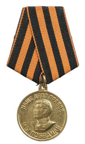 CCCP mitali, voitto Saksasta Suuressa Isänmaallisessa Sodassa