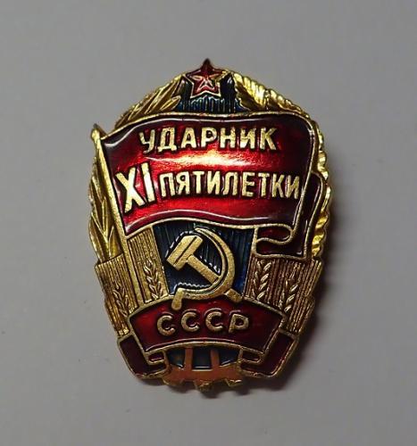 CCCP saavutusmerkki, ylijäämä
