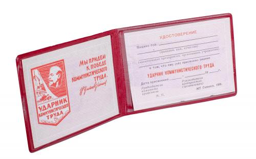 CCCP Kommunistisen työn kortti tai joku, täyttämätön